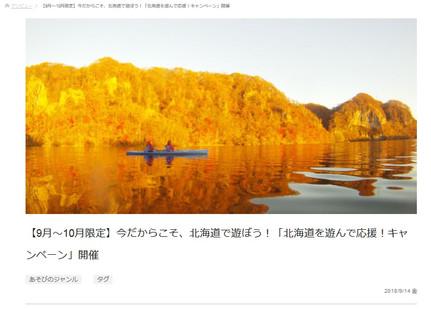 """参画しています。アソビュー""""【9月~10月限定】今だからこそ、北海道で遊ぼう!「北海道を遊んで応援!キャンペーン」開催"""""""