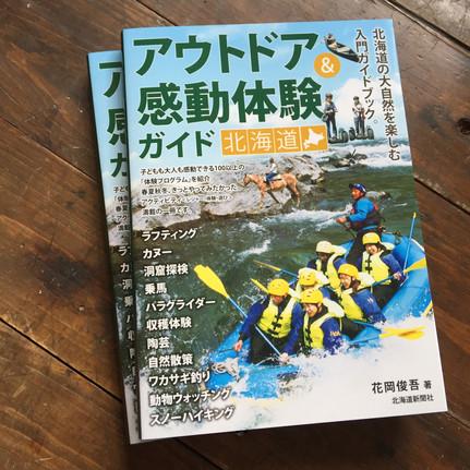 書籍にて紹介して頂きました。「アウトドア&感動体験ガイド 北海道」