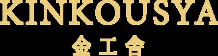 金工舎 KINKOUSYA_logoGold.png