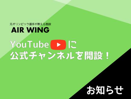 YouTubeに公式チャンネルを開設!