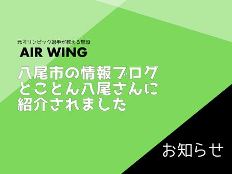 八尾市情報ブログ「とことん八尾」に掲載!