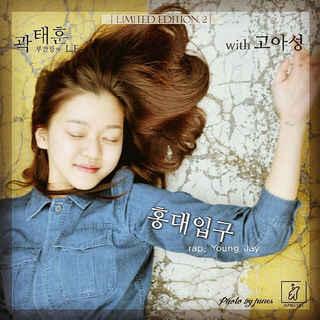 고아성 X 공기남 [홍대입구]_2015