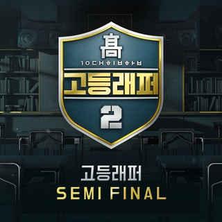 고등래퍼 시즌2 [Semi Final]_2018