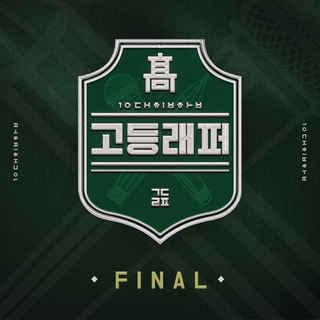 고등래퍼 시즌1 [Final]_2017