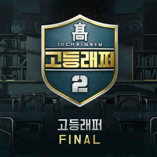 고등래퍼 시즌2 [Final]_2018
