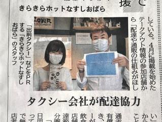 社長のコラム17「下野新聞」