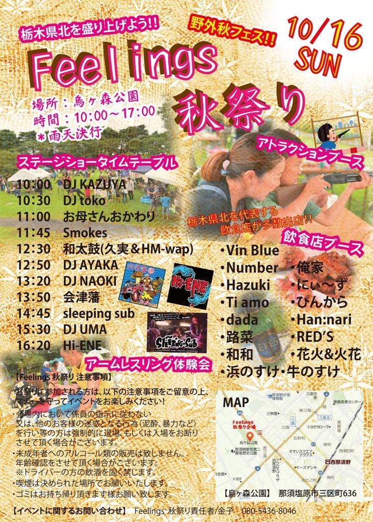 Feelings秋祭りポスター