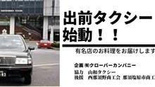 社長のコラム15「出前タクシー企画」