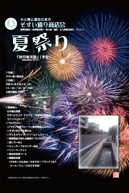 2012年そすい通り商店会夏祭りポスター