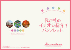 A5_imgshoukoukai0912