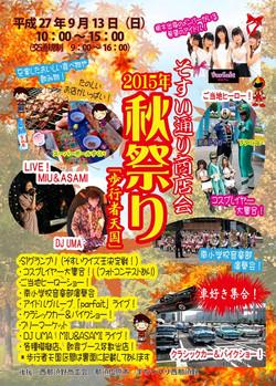 そすい商店会2015秋祭り