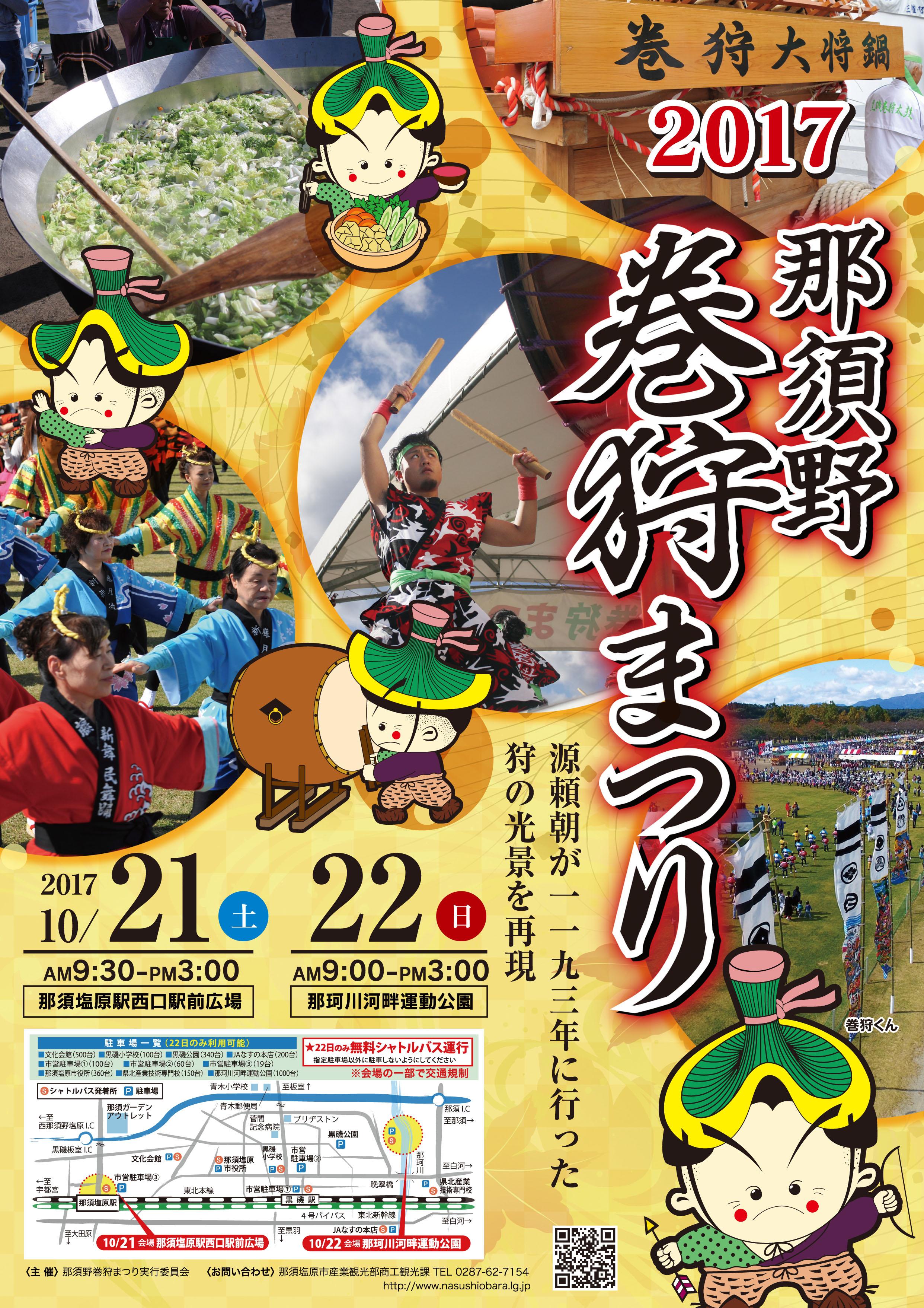 2017年9月25日巻狩り祭り