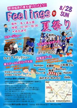 Feelings夏祭りポスター