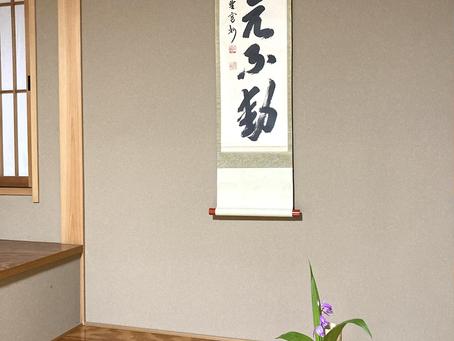 春日井市 茶道教室 風炉の季節