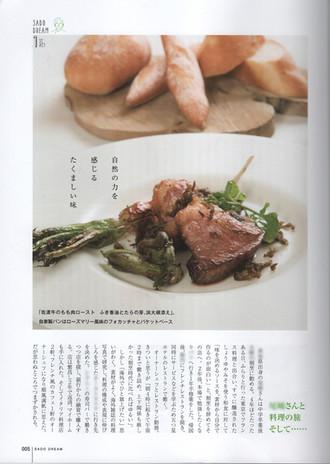 株式会社ニール様「新潟発R」vol7(2) 超SADO(2018年).jpg