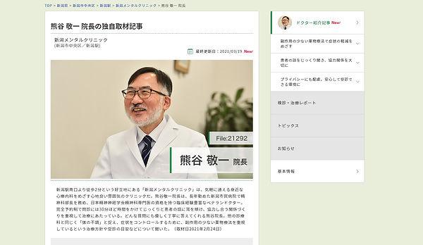 ドクターズファイル.jpg