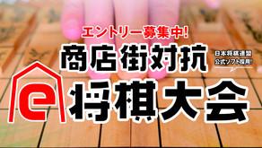 「商店街対抗e将棋大会」公式サイトを公開しました。
