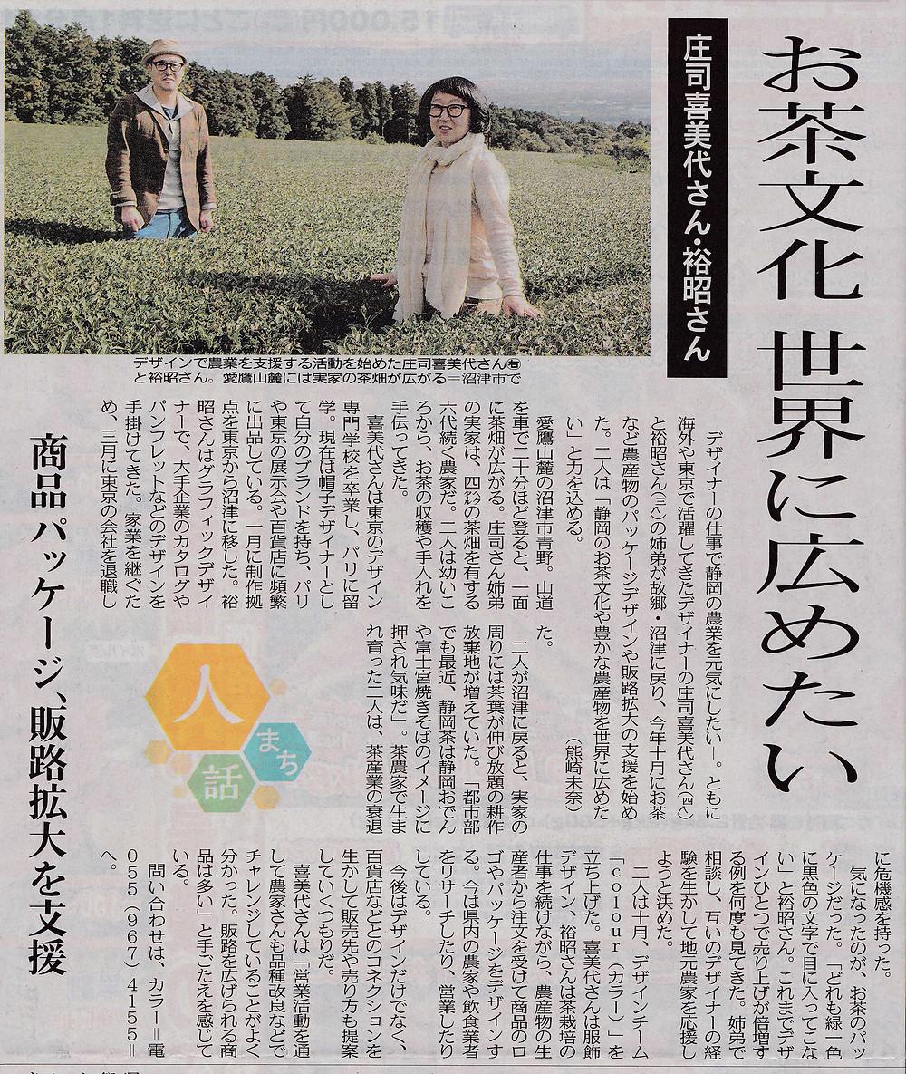 """""""colour""""(カラー)が 11月23日東京新聞静岡 11月26日中日新聞 で記事になりました。"""