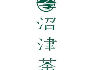 『沼津茶』ロゴデザインと工場マップ&パッケージデザイン