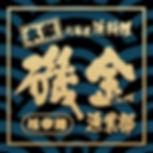 HOKKAIDO ISOKIN 磯金 漁業部 枝幸港