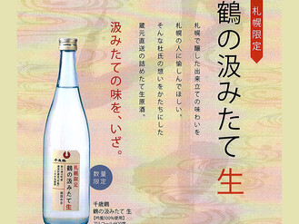 【数量限定】千歳鶴 <札幌限定> 鶴の汲みたて生