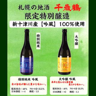 札幌の地酒 千歳鶴 限定特別醸造 「特別純米」「大吟醸」
