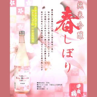 【季節限定】純米吟醸 春しぼり☆数量限定