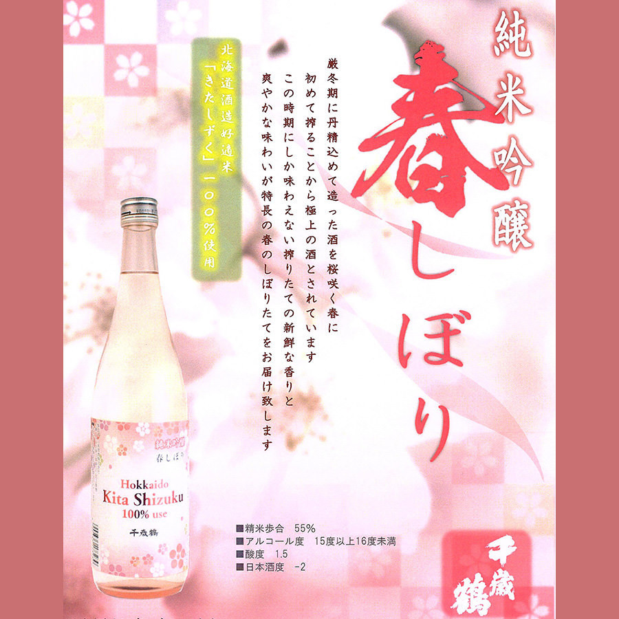 千歳鶴の限定酒【季節限定】純米吟醸 春しぼり☆数量限定