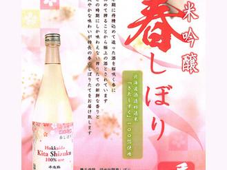 千歳鶴 純米吟醸『春しぼり』