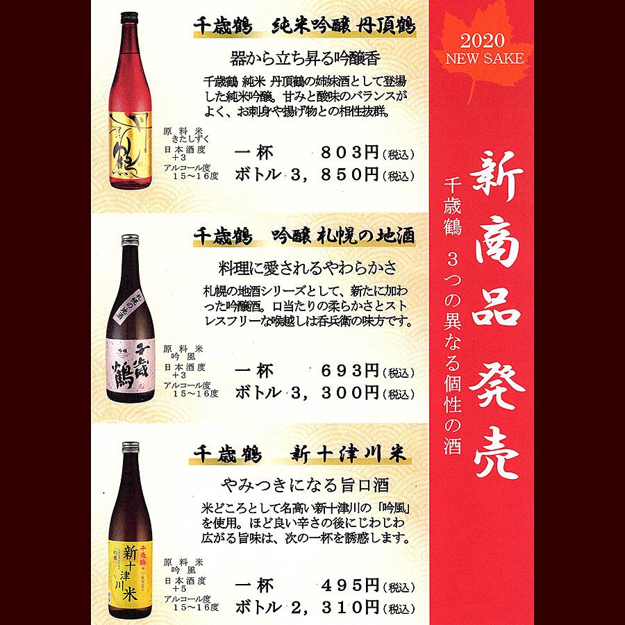 今年の夏は、蔵の旨さを飲み比べ【一番地】<純米吟醸北雫・特別純米吟風>