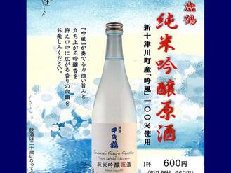 千歳鶴 純米吟醸原酒【数量限定】