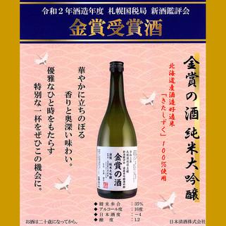金賞の酒 純米大吟醸【数量限定】