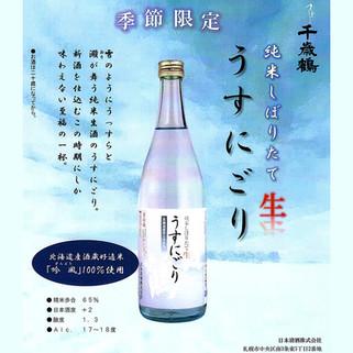 千歳鶴 <季節限定>純米しぼりたて生 『うすにごり』
