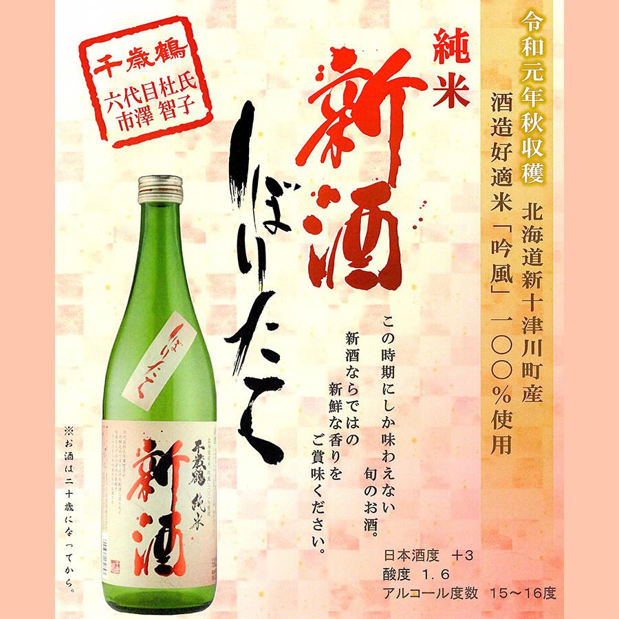 千歳鶴 純米「新酒 しぼりたて』