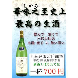 数量限定☆しかみ限定吟醸酒『新酒しぼりたて生』
