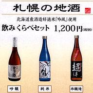 千歳鶴 札幌の地酒 飲み比べセット