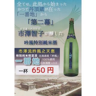 ☆限定醸造☆吟風特別純米酒『一番地』