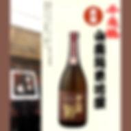 千歳鶴 純米吟醸 原酒