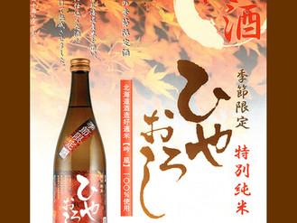 【秋酒】季節限定 特別純米 ひやおろし