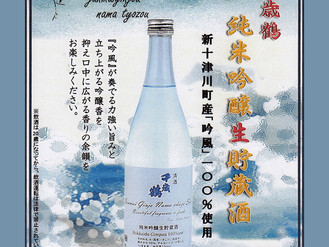 千歳鶴 純米吟醸「生」貯蔵酒