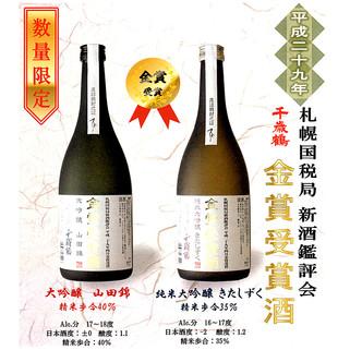 ☆数量限定☆千歳鶴『金賞受賞酒』