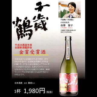 平成28酒造年度 全国新酒鑑評会「金賞受賞酒」