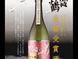 平成29酒造年度 全国新酒鑑評会『金賞受賞酒』