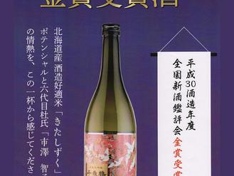 純米大吟醸「千歳鶴」
