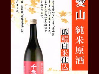 愛山 純米原酒 低精白米仕込☆数量限定