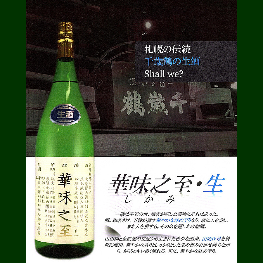 <札幌の伝統 千歳鶴の生酒>華味之至・生