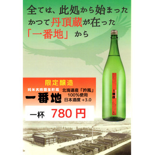 ☆限定醸造☆純米大吟醸生貯蔵『一番地』