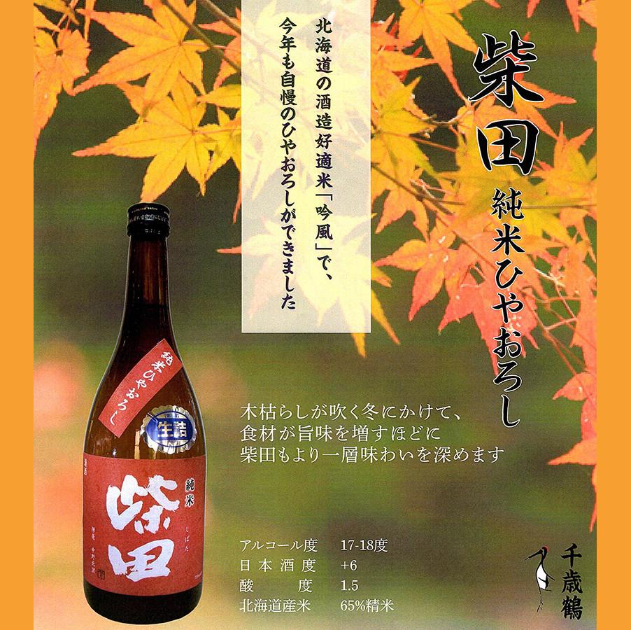 【季節限定酒】『柴田 純米ひやおろし』