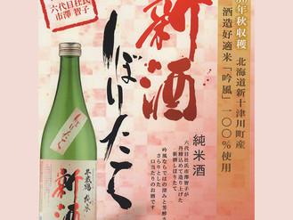 千歳鶴 純米 新酒 しぼりたて