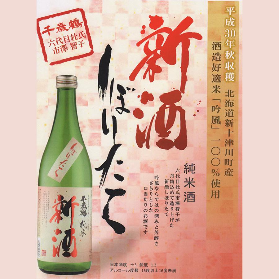 蔵元直送 吟風の「純米」「吟醸」 呑みくらべセット 第一弾